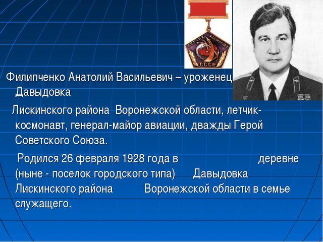 Филипченко Анатолий Васильевич– уроженец села Давыдовка Лискинского район...