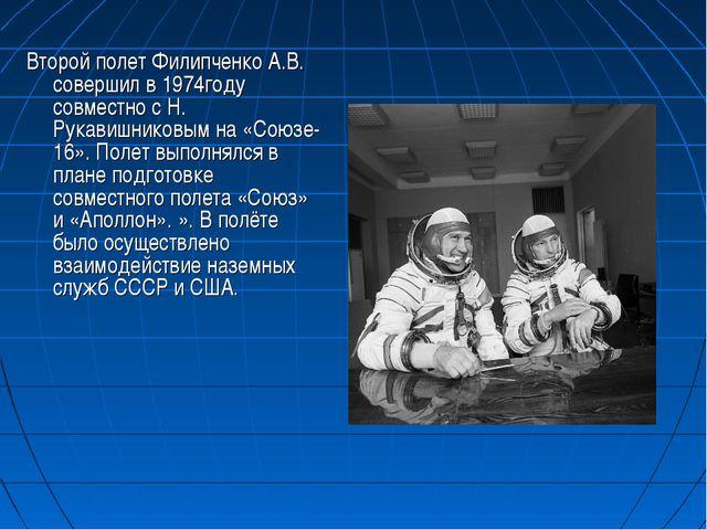 Второй полет Филипченко А.В. совершил в 1974году совместно с Н. Рукавишниковы...