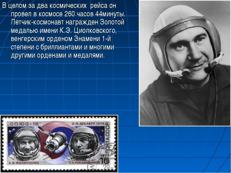 В целом за два космических рейса он провел в космосе 260 часов 44минуты. Лет...