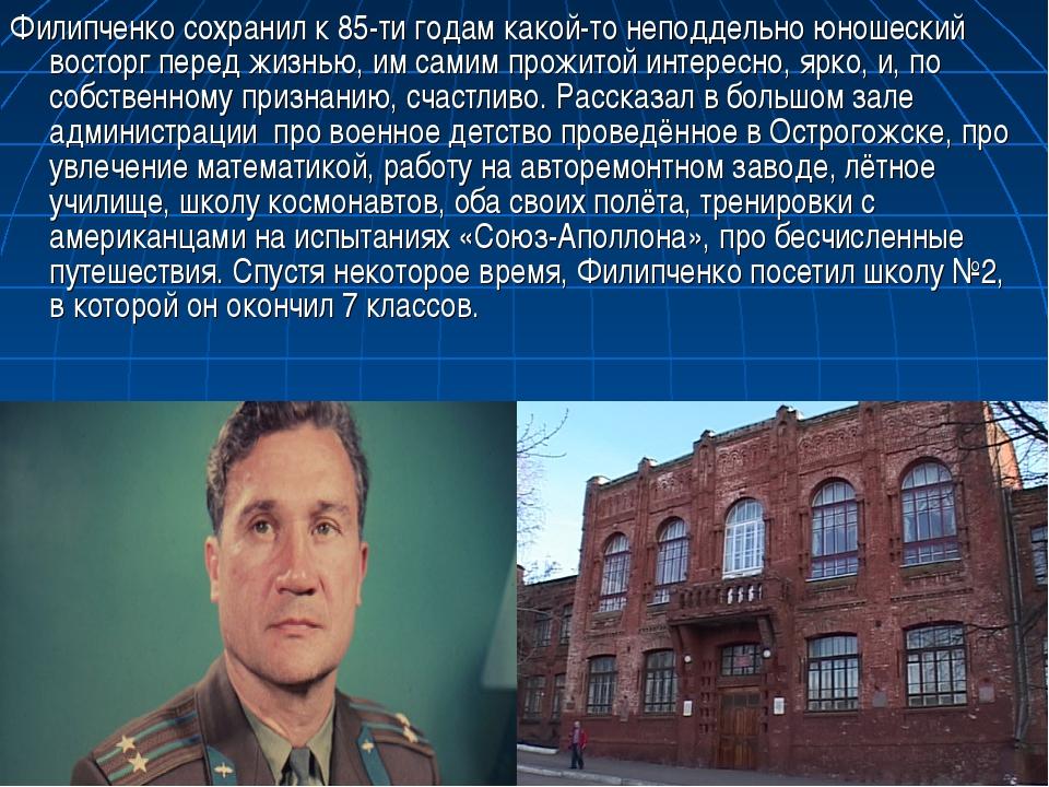 Филипченко сохранил к 85-ти годам какой-то неподдельно юношеский восторг пере...