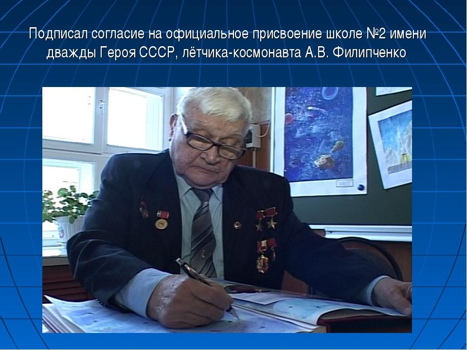 Подписал согласие на официальное присвоение школе №2 имени дважды Героя СССР,...