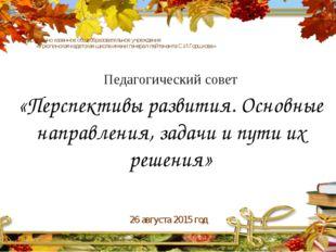 Государственно казенное общеобразовательное учреждение «Урюпинская кадетская