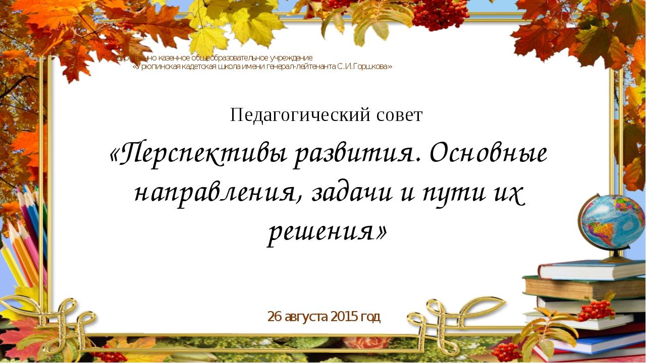 Государственно казенное общеобразовательное учреждение «Урюпинская кадетская...