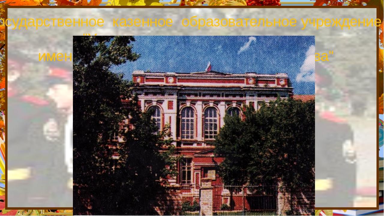 """Государственное казенное образовательное учреждение """"Урюпинская кадетская шко..."""