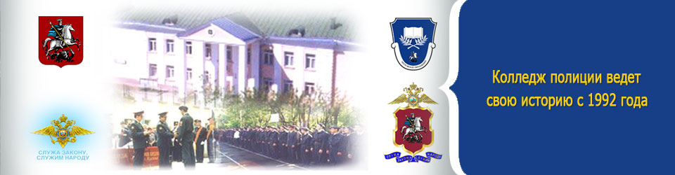 http://college-police.ru/portals/0/Images/FirstPage/B_history.jpg