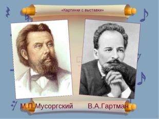 М.П.Мусоргский В.А.Гартман «Картинки с выставки»