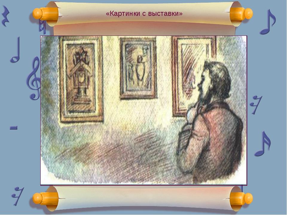 «Картинки с выставки»