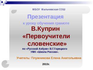 МБОУ Мальчевская СОШ Презентация к уроку обучения грамоте В.Куприн «Первоучи