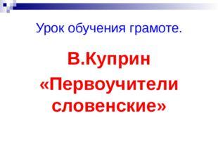 Урок обучения грамоте. В.Куприн «Первоучители словенские»
