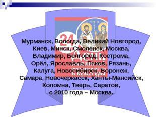 Мурманск, Вологда, Великий Новгород, Киев, Минск, Смоленск, Москва, Владимир