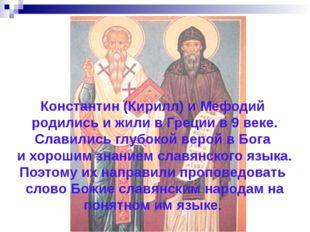 Константин (Кирилл) и Мефодий родились и жили в Греции в 9 веке. Славились гл