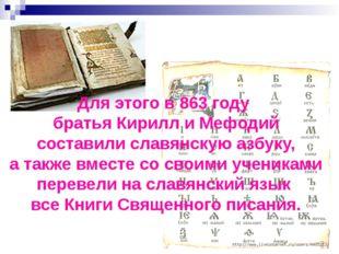 Для этого в 863 году братья Кирилл и Мефодий составили славянскую азбуку, а
