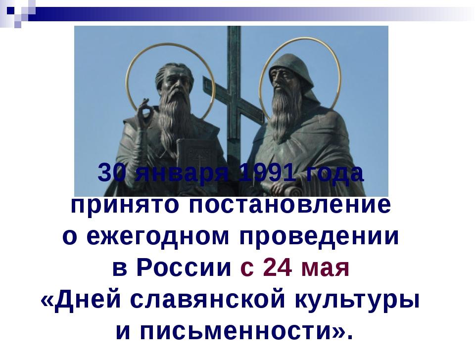 30 января 1991 года принято постановление о ежегодном проведении в России с...