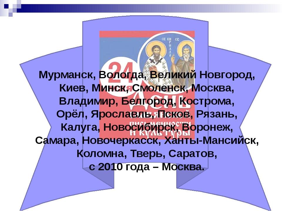 Мурманск, Вологда, Великий Новгород, Киев, Минск, Смоленск, Москва, Владимир...