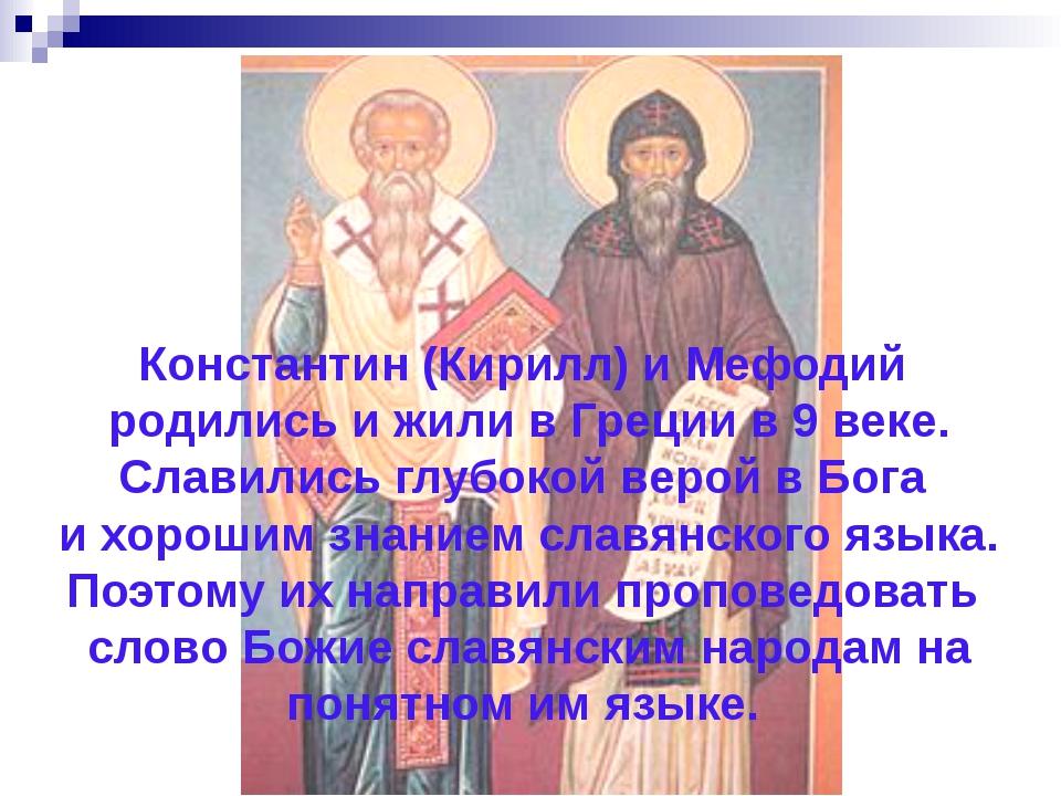 Константин (Кирилл) и Мефодий родились и жили в Греции в 9 веке. Славились гл...