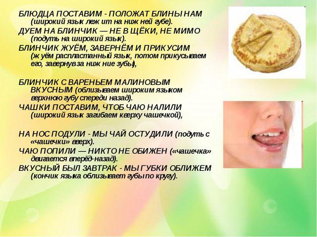 БЛЮДЦА ПОСТАВИМ - ПОЛОЖАТ БЛИНЫ НАМ (широкий язык лежит на нижней губе). ДУЕМ...