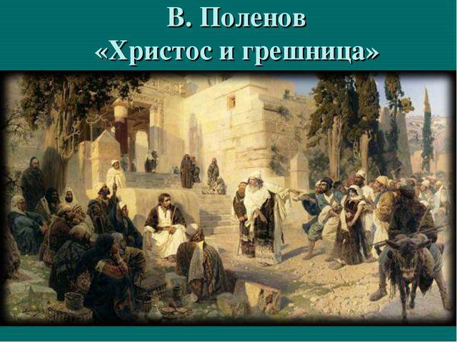 В. Поленов «Христос и грешница»