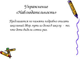 Упражнение «Наблюдательность» Предлагается по памяти подробно описать школьны