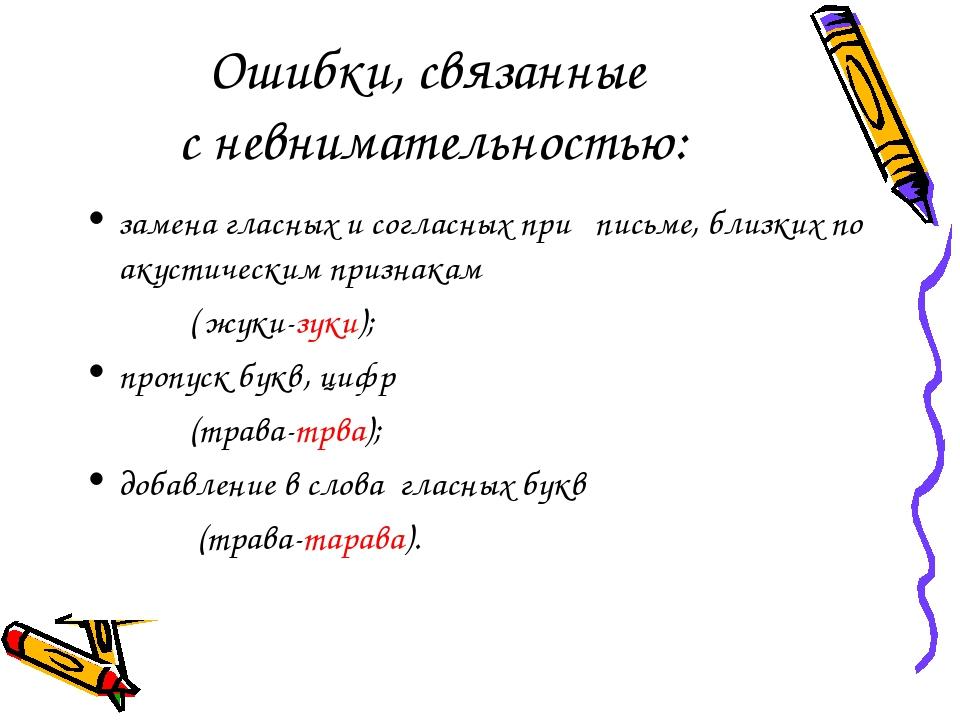 Ошибки, связанные с невнимательностью: замена гласных и согласных при письме,...