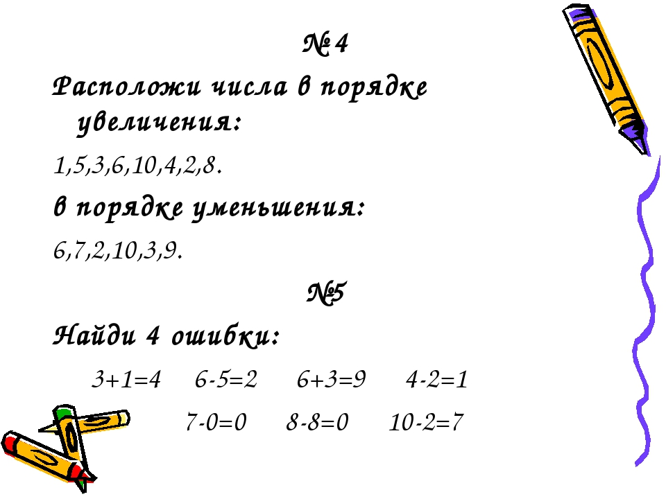 № 4 Расположи числа в порядке увеличения: 1,5,3,6,10,4,2,8. в порядке уменьш...