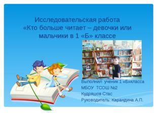 Исследовательская работа «Кто больше читает – девочки или мальчики в 1 «Б» кл