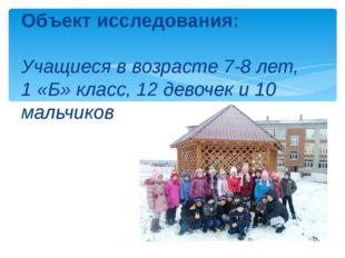 Объект исследования: Учащиеся в возрасте 7-8 лет, 1 «Б» класс, 12 девочек и