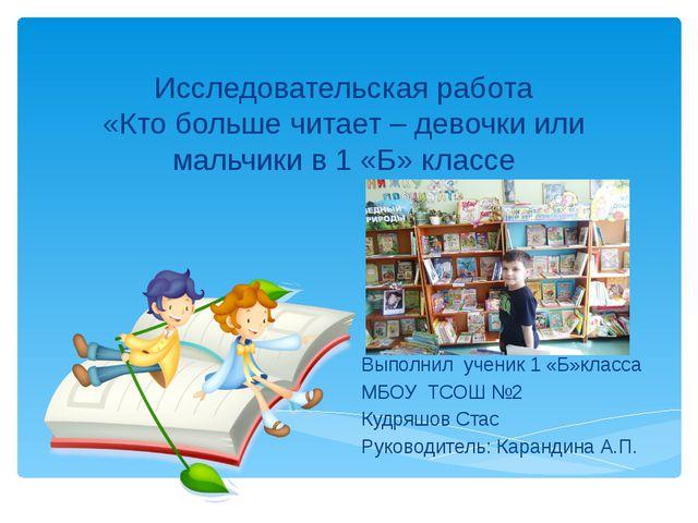 Исследовательская работа «Кто больше читает – девочки или мальчики в 1 «Б» кл...