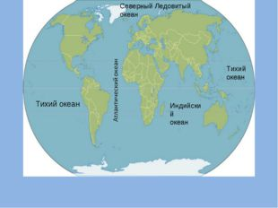 Тихий океан Индийский океан Северный Ледовитый океан Тихий океан