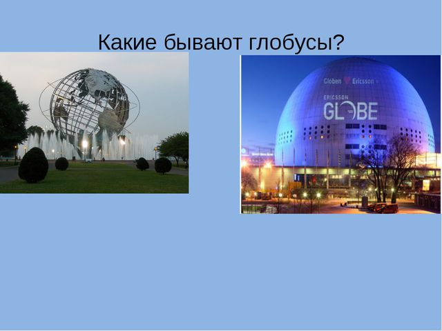 Какие бывают глобусы?