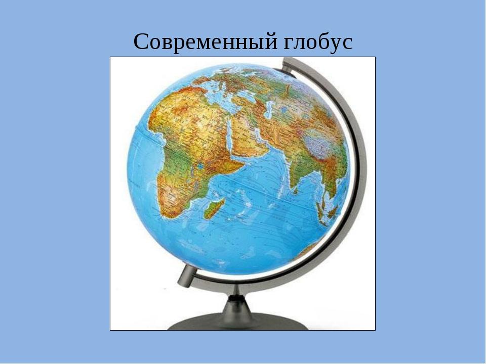 Современный глобус