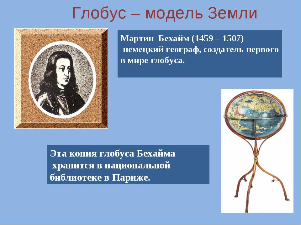 Глобус – модель Земли ервого в мире глобуса. Мартин Бехайм (1459 – 1507) нем...