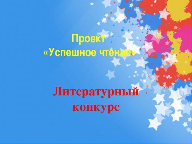Проект «Успешное чтение» Литературный конкурс