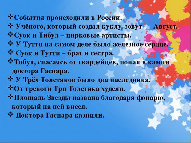 События происходили в России. Учёного, который создал куклу, зовут Август. Су...