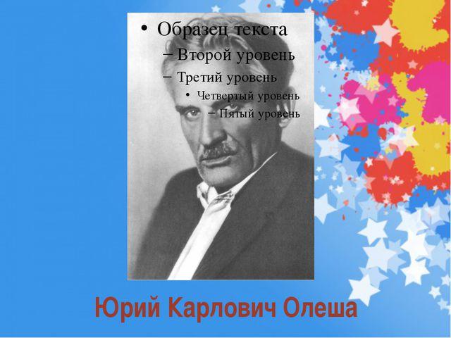 Юрий Карлович Олеша