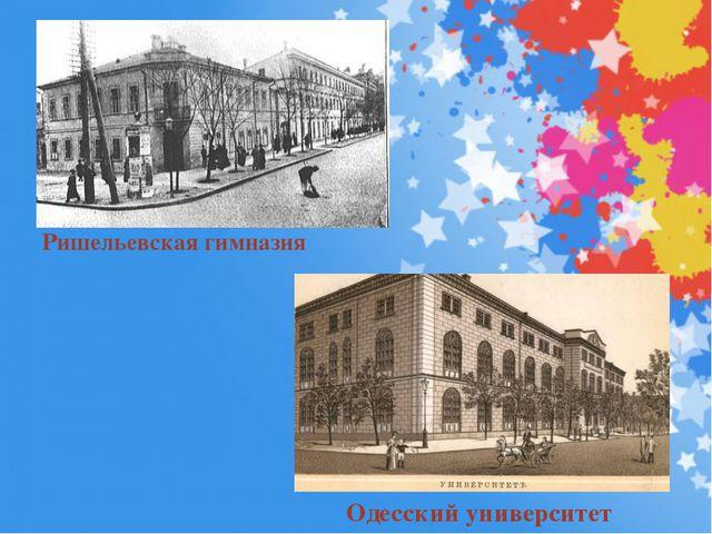 Ришельевская гимназия Одесский университет