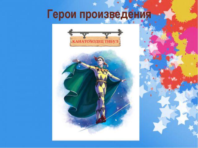 Герои произведения