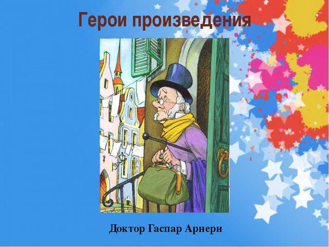 Доктор гаспар арнери сделал 924 подарка для детей 278 52