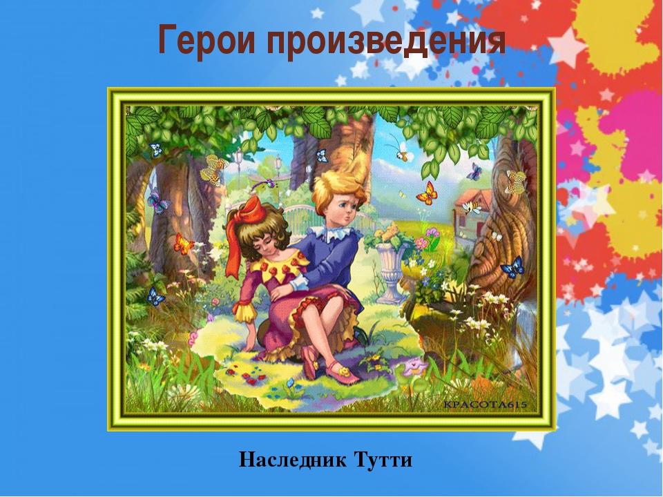 Герои произведения Наследник Тутти