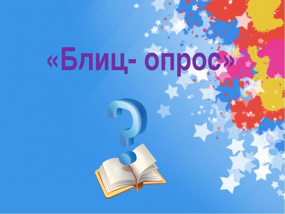 «Блиц- опрос»