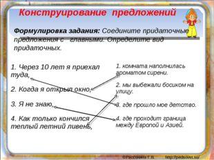 Конструирование предложений Формулировка задания: Соедините придаточные предл
