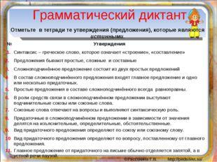 Грамматический диктант Отметьте в тетради те утверждения (предложения), котор