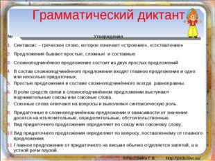 Грамматический диктант №Утверждения 1. Синтаксис – греческое слово, которо