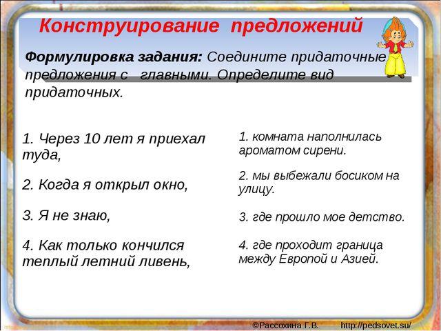 Конструирование предложений Формулировка задания: Соедините придаточные предл...