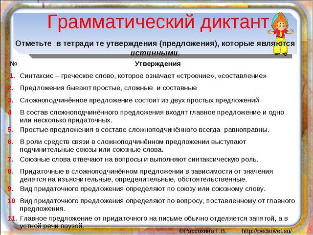 Грамматический диктант Отметьте в тетради те утверждения (предложения), котор...