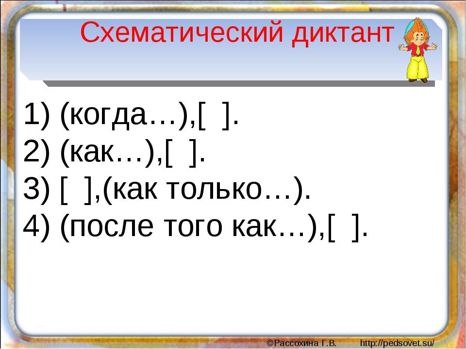 Схематический диктант 1) (когда…),[ ]. 2) (как…),[ ]. 3) [ ],(как только…). 4...