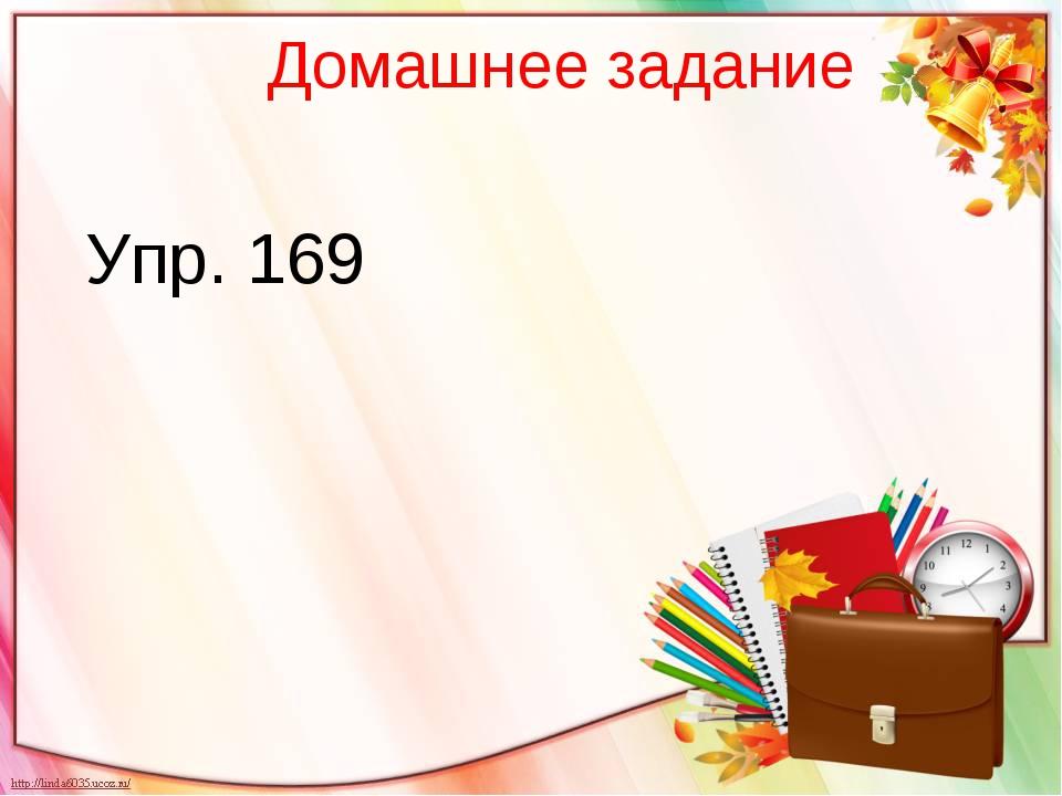 Домашнее задание Упр. 169