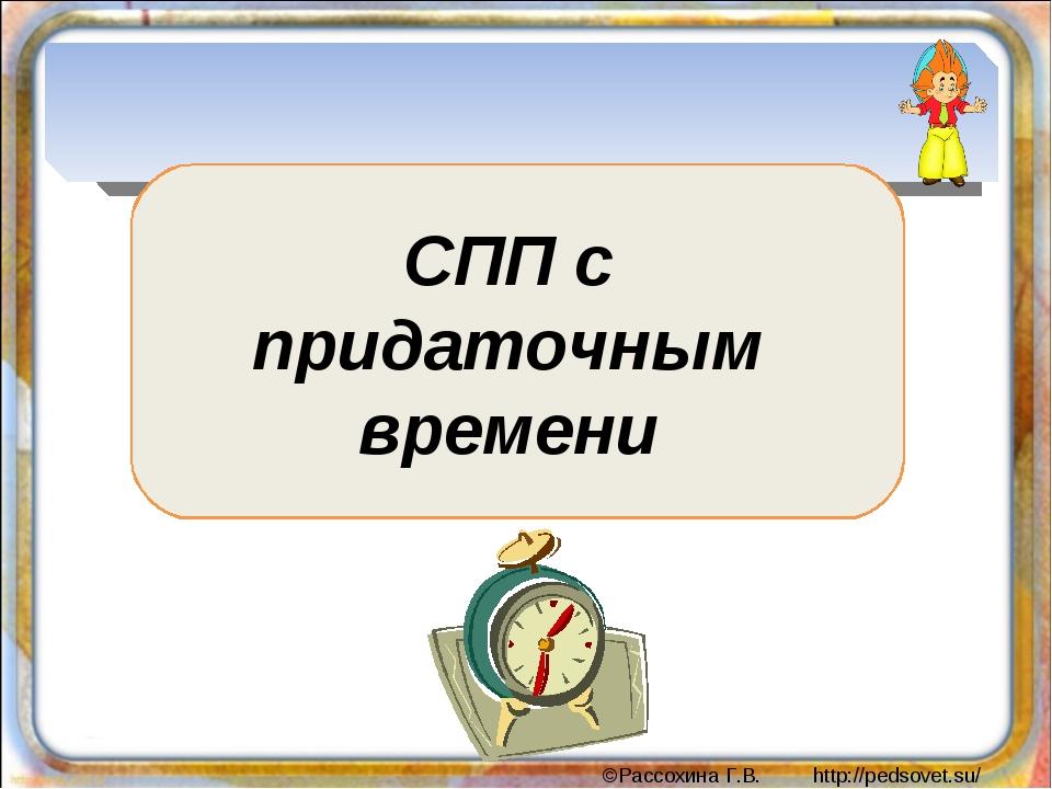 СПП с придаточным времени ©Рассохина Г.В. http://pedsovet.su/