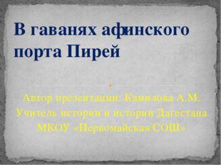 Автор презентации: Камилова А.М. Учитель истории и истории Дагестана МКОУ «Пе