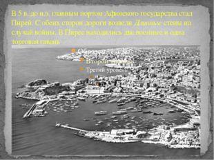 В 5 в. до н.э. главным портом Афинского государства стал Пирей. С обеих сторо