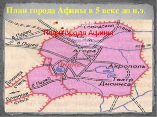 План города Афины в 5 веке до н.э.